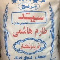 فروش آنلاین برنج طارم هاشمی
