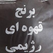برنج قهو های رژیمی سید
